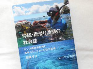 沖縄・素潜り漁師の社会誌